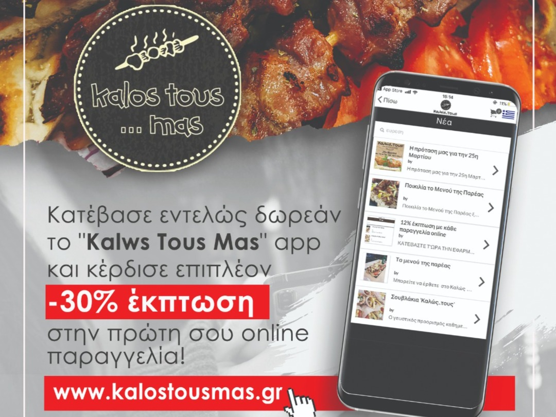 -30% Discount on your first Online Order!